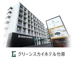 グリーンスカイホテル竹原